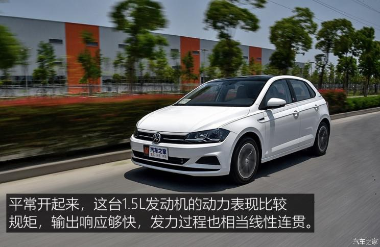 上汽大眾 Polo 2019款 1.5L 自動舒適型