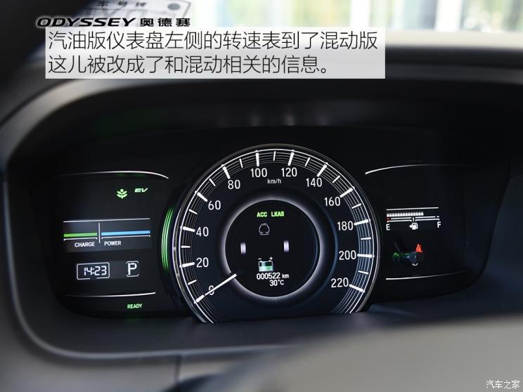 廣汽本田 奧德賽 2019款 2.0L 銳·至臻版