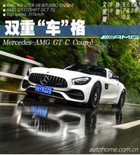 """雙重""""車""""格 測試梅賽德斯-AMG GT C"""