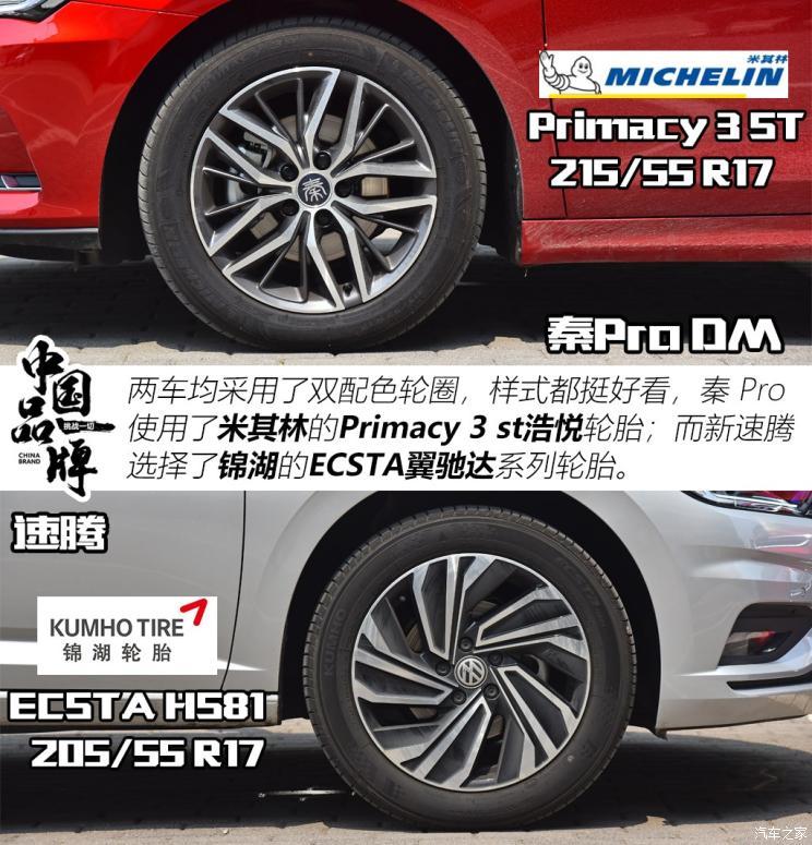 比亞迪 秦Pro新能源 2019款 DM 超能版 1.5TI 自動智聯勁速型 國V