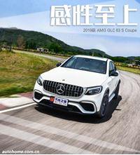感性至上 測試AMG GLC 63 S 轎跑SUV