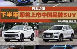 宋Pro等 下半年即將上市中國品牌SUV