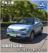 续航扎实配置高 测江淮iEVS4豪华智享型