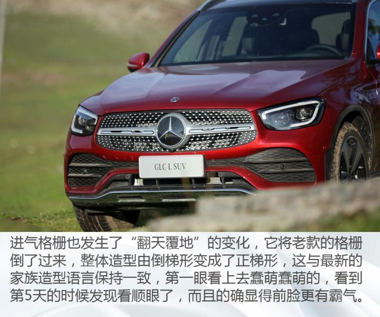 北京奔驰 奔驰GLC 2020款 GLC 300 L 4MATIC