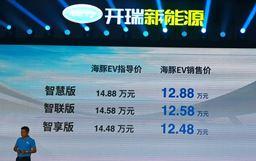 补贴后售12.48-12.88万 开瑞海豚EV上市