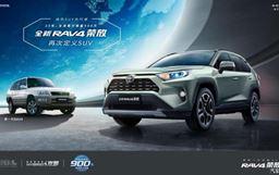 推出4款车型 全新丰田RAV4荣放开启预售