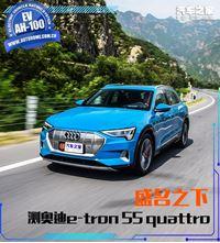盛名之下 测试奥迪e-tron 55 quattro