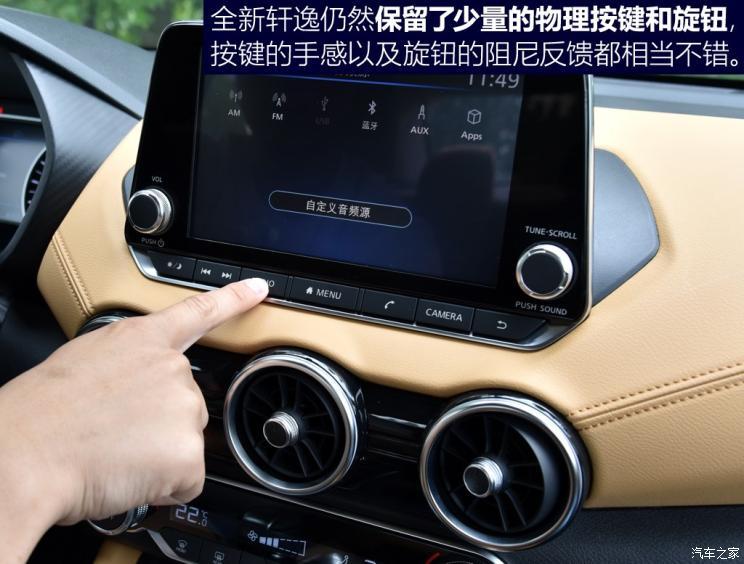 东风日产 轩逸 2020款 1.6L TOP CVT奢享版