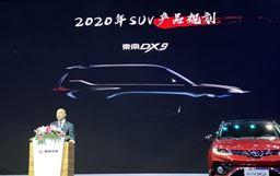 2019广州车展:东南DX9车型预告图发布